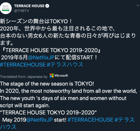 terrace-house-opening-new-doors-part-6-1552337655414.png